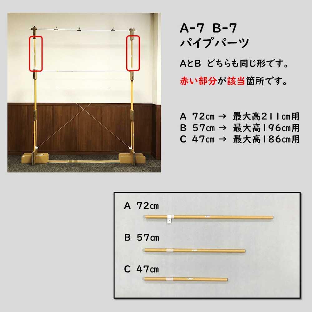 A-7・B-7 パイプパーツ(バラ)