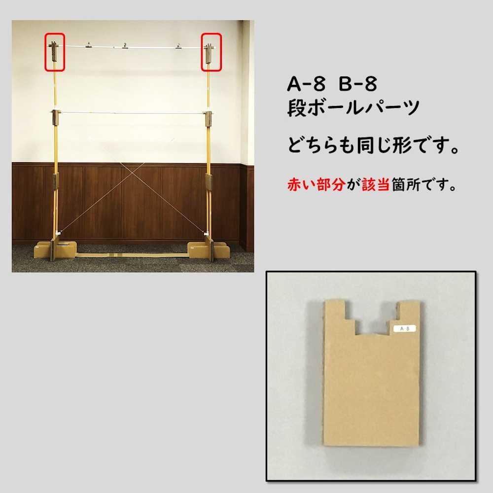 A-8・B-8 段ボールパーツ(バラ)